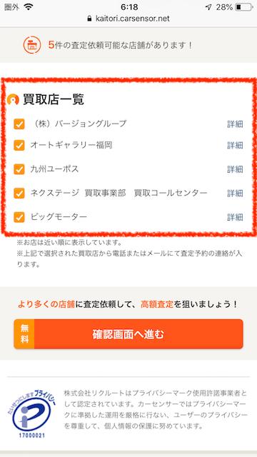 福岡県北九州市でカーセンサーを使った結果