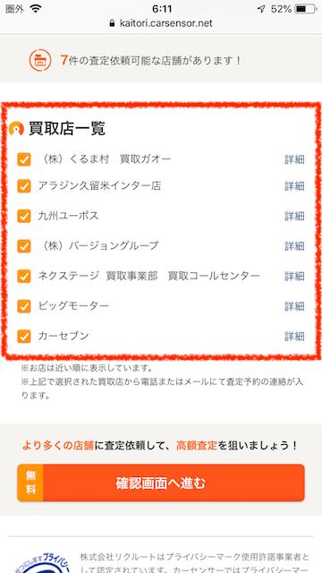 福岡県久留米市でカーセンサーを使った結果