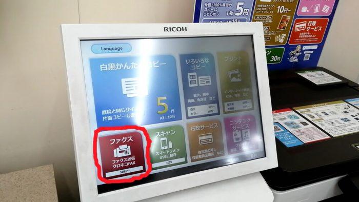 ミニストップ店頭のマルチコピー機の操作パネル(FAX操作に進むボタン)