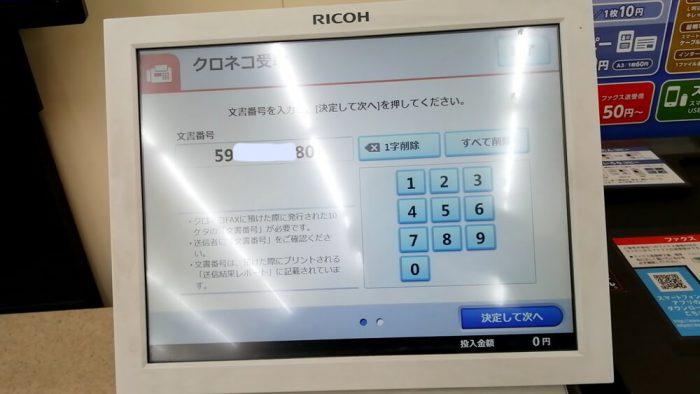 ミニストップ店頭のマルチコピー機の操作パネル(「クロネコFAX」で預けた際の「文書番号」を入力したあとの画面)