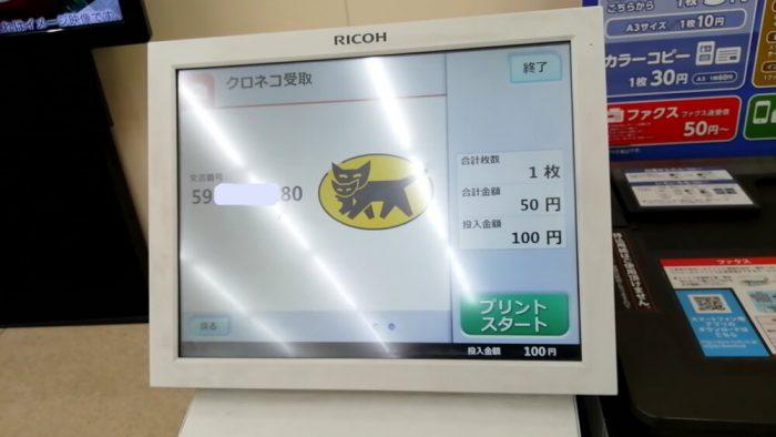 ミニストップ店頭のマルチコピー機の操作パネル(「クロネコFAX」受信直前の料金等の画面)