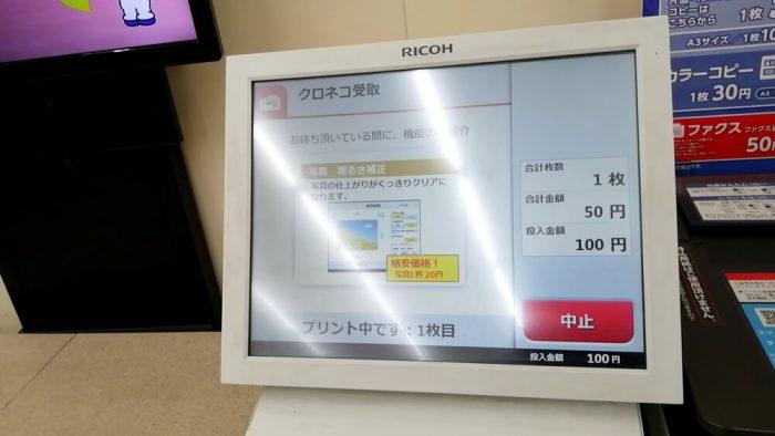 ミニストップ店頭のマルチコピー機の操作パネル(「クロネコFAX」の受信データの印刷中の画面)
