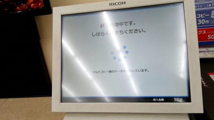 ミニストップ店頭のマルチコピー機の操作パネル(「クロネコFAX」の受信操作終了とデータ消去の画面)