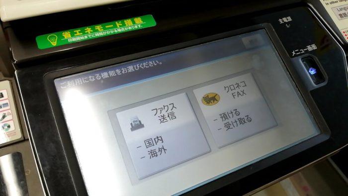 ローソン店頭のマルチコピー機のFAX選択の操作画面