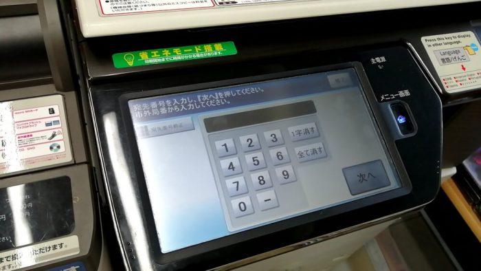 lawsonのFAXの操作パネル(送信先の番号を入力する画面)