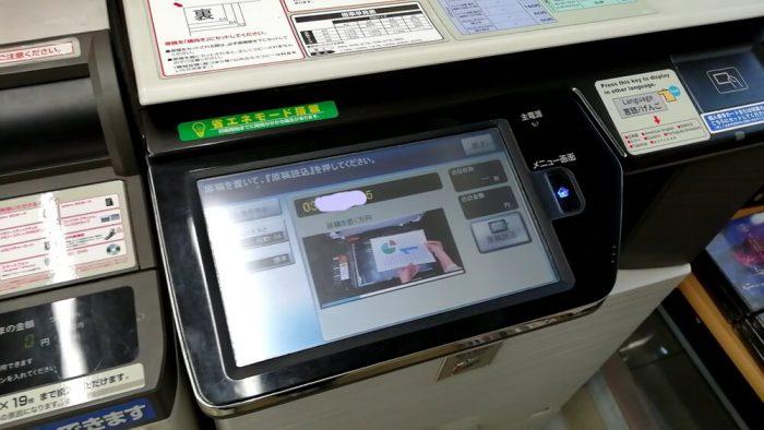 lawsonのマルチコピー機で、FAX原稿のセットを指示する画面