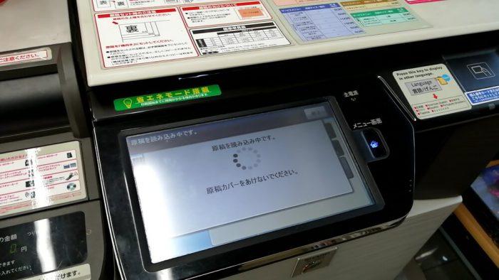 lawsonのマルチコピー機の操作パネルで、FAX原稿を読込中の表示