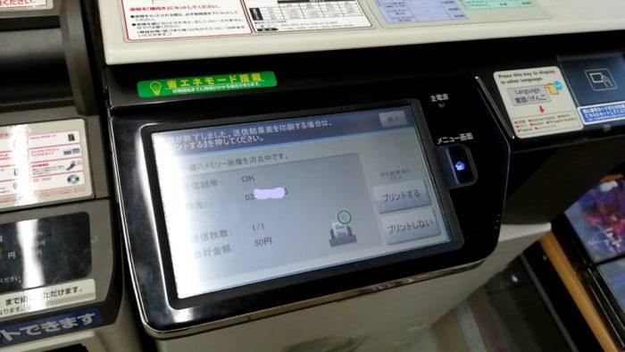 ローソンのFAXの操作パネル(FAX送信が終了したことのお知らせと、送信結果レポートの出力指示の画面)