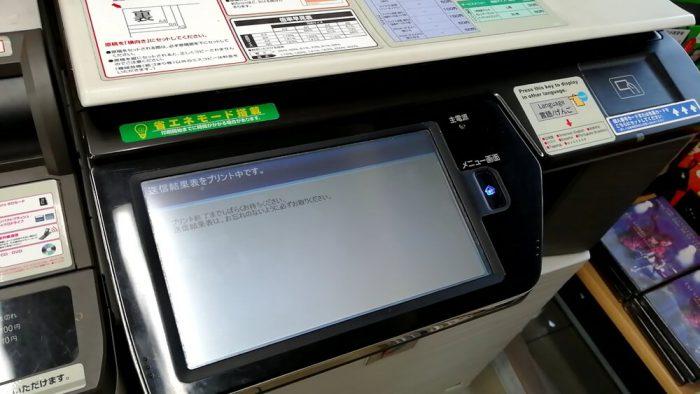 ローソン「クロネコFAX」の操作パネル(送信結果の印刷中の画面)