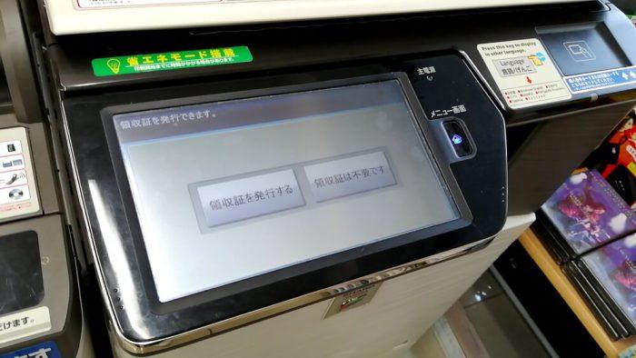 ローソンのFAXの操作パネル(FAX料金の領収書の出力の要不要を指示する画面)
