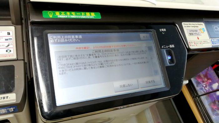 lawson「クロネコFAX」の操作パネル(同意事項の画面)