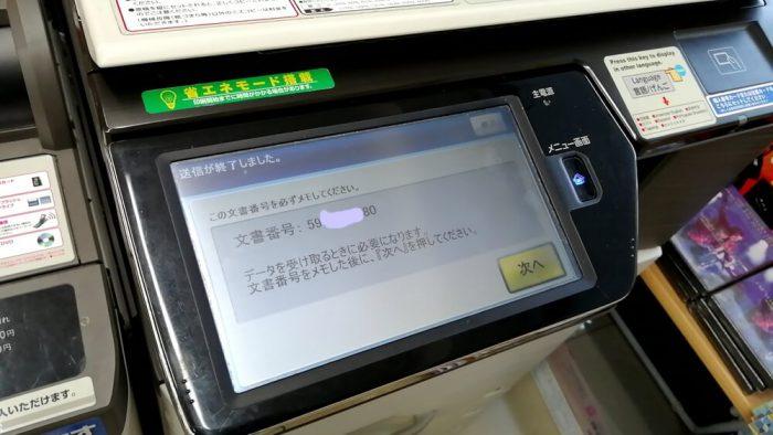 ローソン「クロネコFAX」の操作パネル(送信終了を知らせる画面、データを受け取るための文書番号が表示されている)