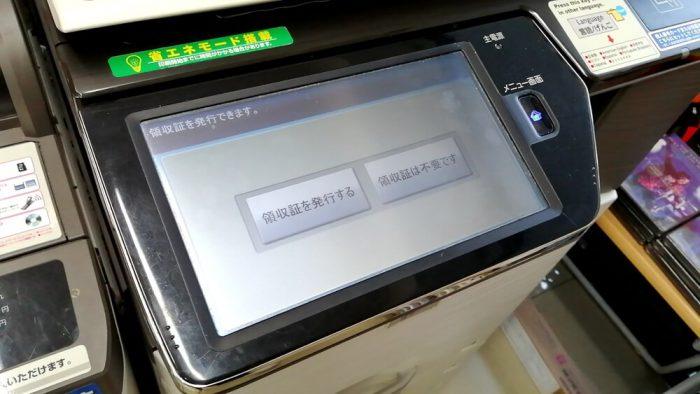 ローソン「クロネコFAX」の操作パネル(領収証をプリントアウトするか否かを選択する画像)