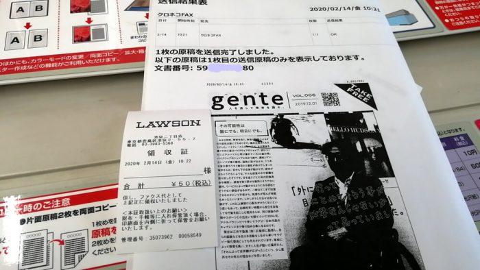 ローソン「クロネコFAX」でFAX送信した送信結果票と代金の領収証の写真