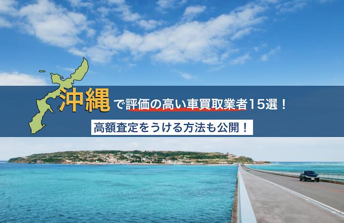 沖縄の車買取