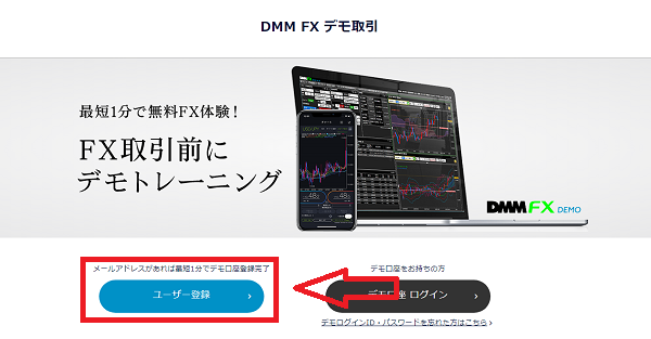 DMM FXのデモ口座