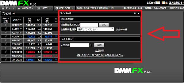 DMM FXの入金