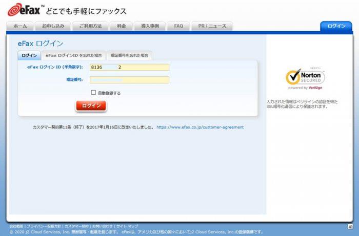 eFaxのWeb状の自分のアカウントページのログイン画面