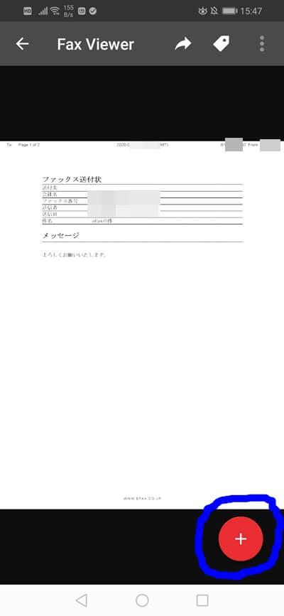 eFaxで受信したFAX原稿のスクリーンショット
