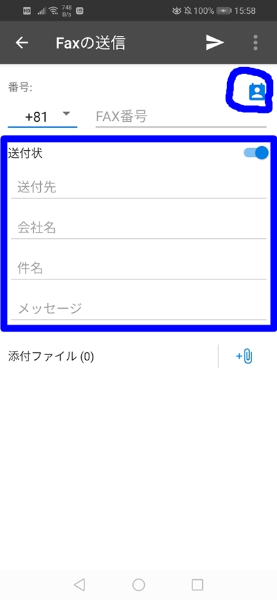 eFaxのアプリでFAX送信する時の画面のスクリーンショット