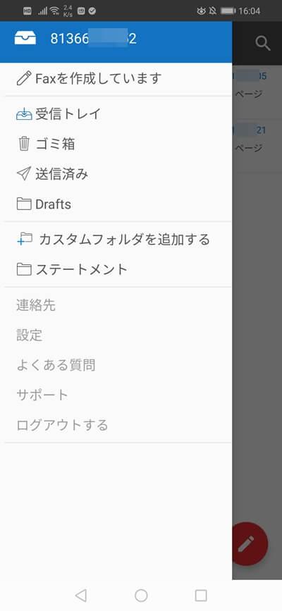 eFaxのアプリのメニュー部分のスクリーンショット