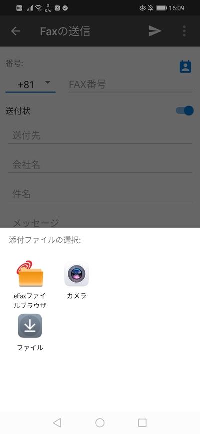 eFax専用アプリでFAX送信時の添付ファイル選択画面のスクリーンショット