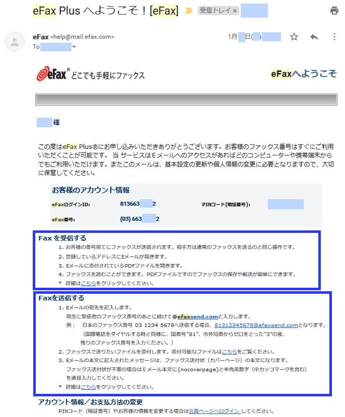 eFaxに申し込んだ後に送られてくる登録完了メールのサムネイル