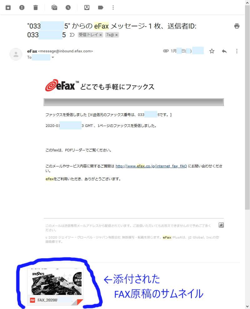 efaxでFAX受信したときのEメールのサムネイル