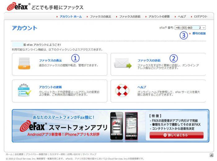 eFaxのマイアカウントのトップページ(メニューページ)のサムネイル
