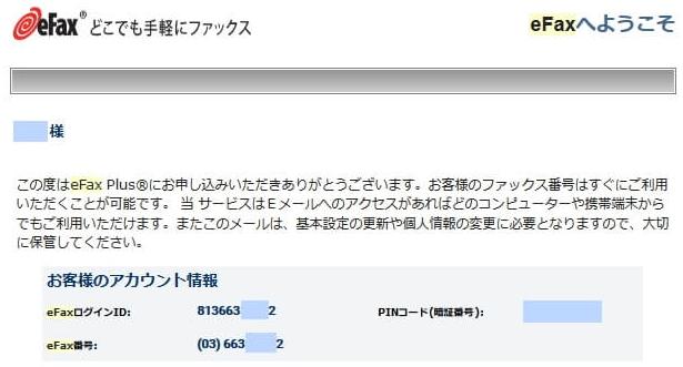 eFaxの登録完了メールのID、PINが記載されている部分のサムネイル