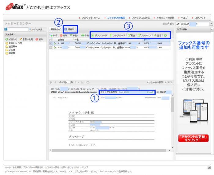 eFaxのFAX送受信の管理・履歴ページのサムネイル