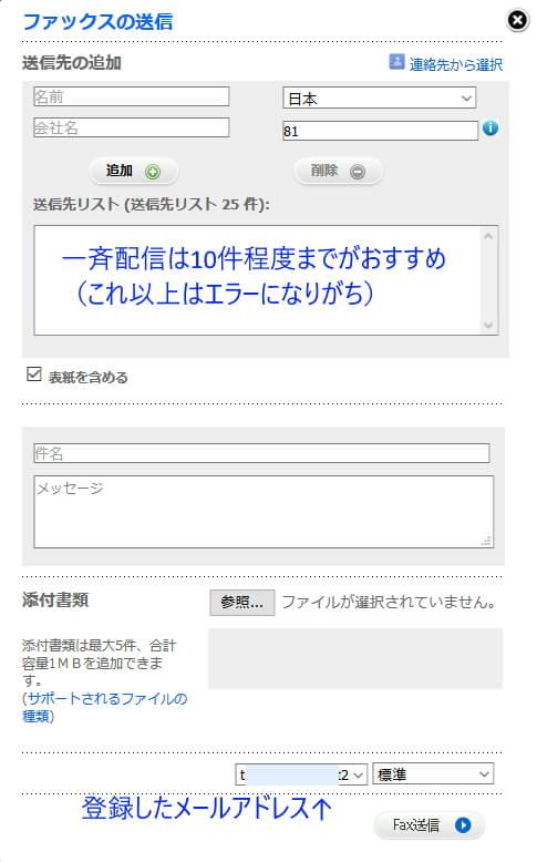 eFaxのwebページからFAX送信する時のウィンドウのサムネイル