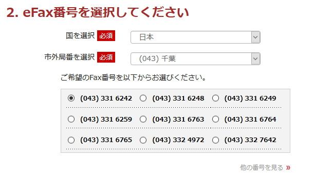 eFaxを申し込む際のFAX番号の選択部分のサムネイル(ex.「千葉」)