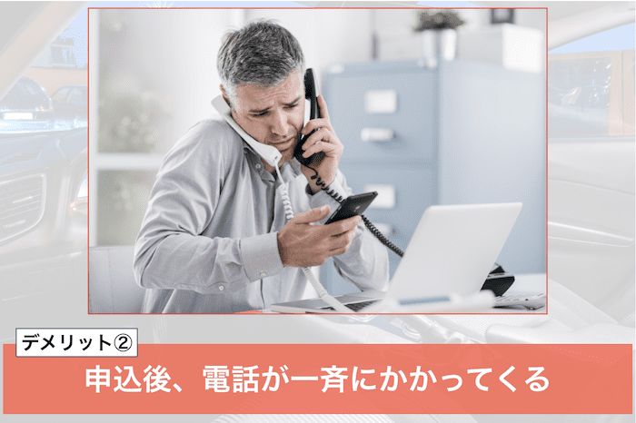 かんたん車査定ガイドのデメリット②