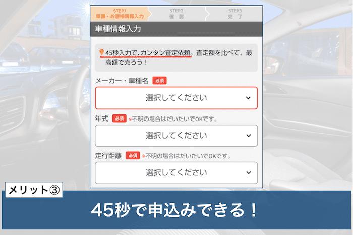 かんたん車査定ガイドメリット③