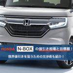 N-BOXの値引き相場