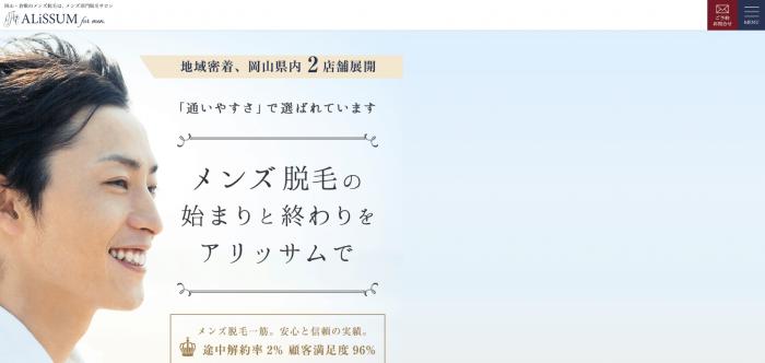 ALiSSUM for men(アリッサム フォーメン)岡山店