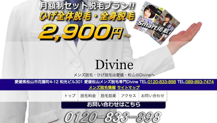 Divine(ディバイン)