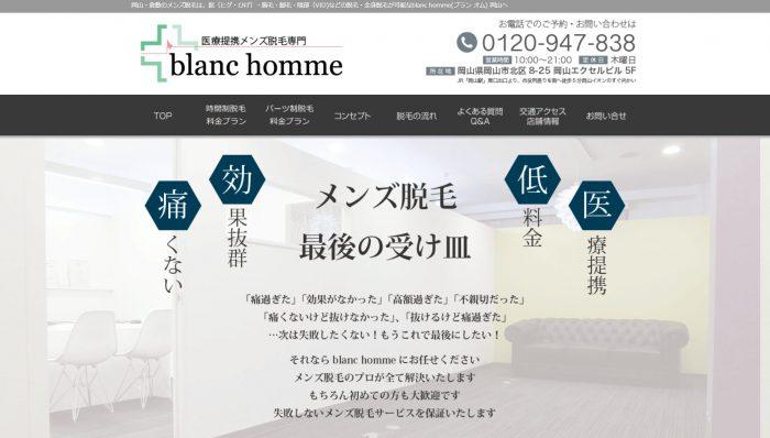 blanc homme(ブランオム)岡山店
