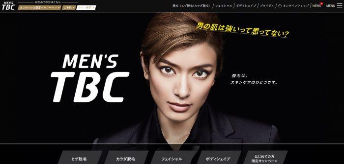 MEN'S TBC 名古屋本店