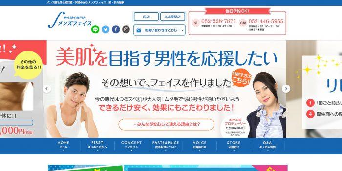 メンズフェイス 栄店・名古屋駅店