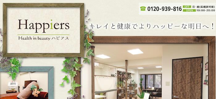 Happiers(ハピアス)