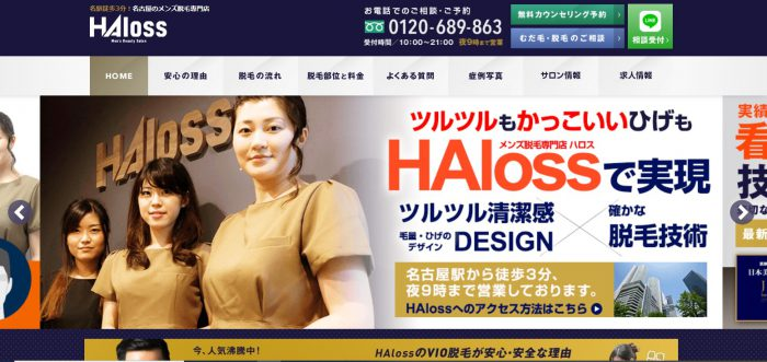 Haloos名古屋店