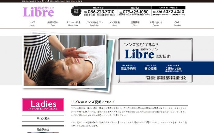 Libre(リブレ)岡山駅前店
