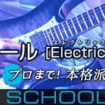 ミュージックスクールウッド