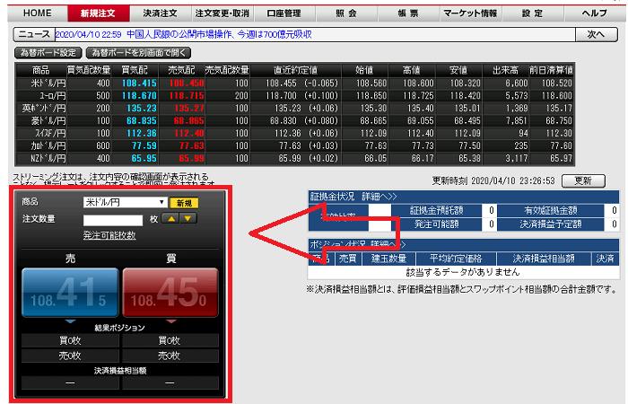 岡三オンライン証券の注文