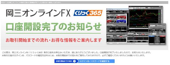 岡三オンラインFX(くりっく365)の口座を開設する流れ