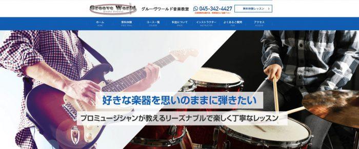 グルーヴワールド音楽教室