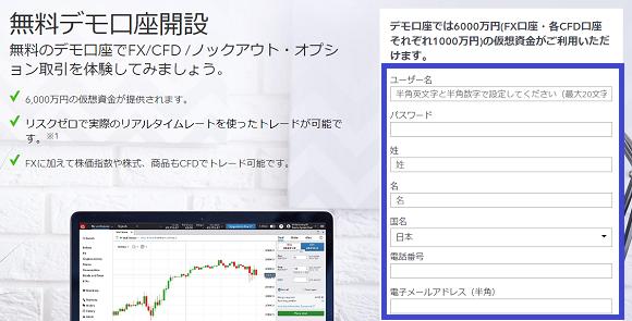 IG証券のデモ口座開設