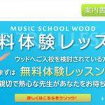 音楽教室WOOD